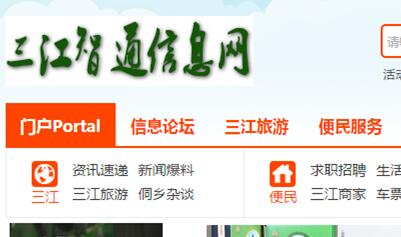 三江智通门户信息网站建设开发