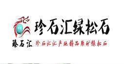 郧西县珍石原矿绿松石网站设计营销推广